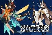 阴阳师500天签到神秘奖励更新 送未收录SSR