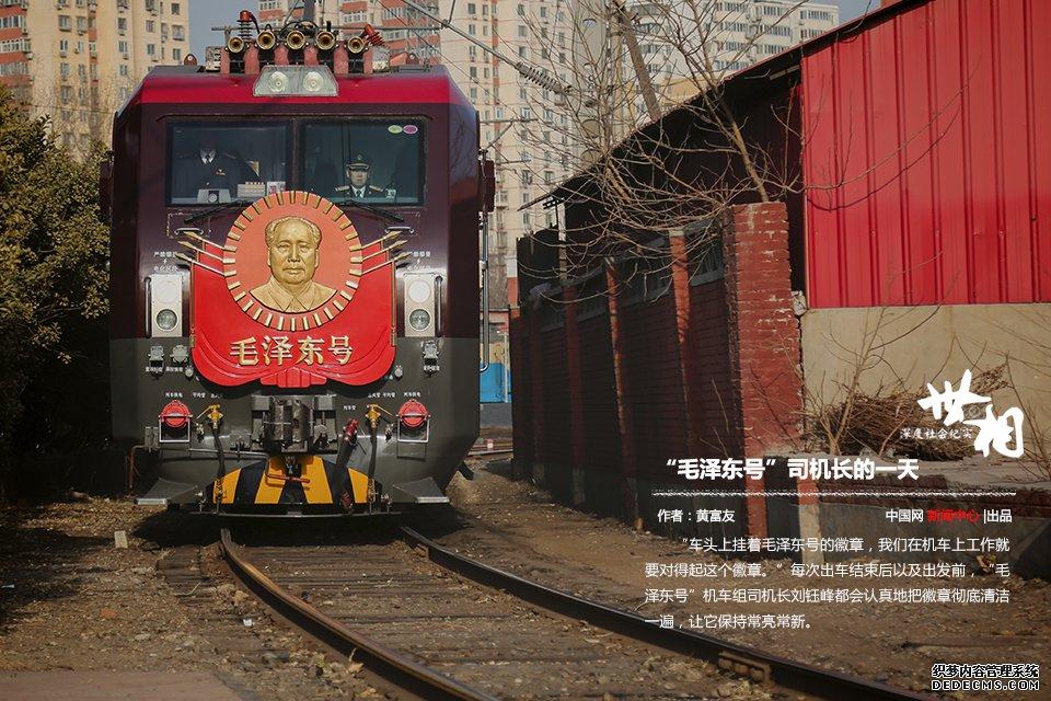 """""""毛泽东最新传奇盛世sf号""""司机长的一天"""