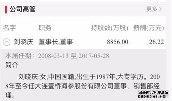女富商刘晓庆被抓 变态传奇盛世sf她和父亲用这种方法狂收17个亿